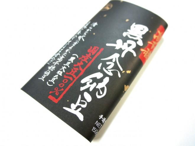 黒丹念納豆